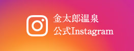 金太郎温泉 公式Instagram