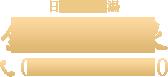 金太郎温泉【公式】|富山県魚津市の旅館