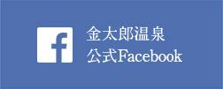 金太郎温泉 公式Facebook